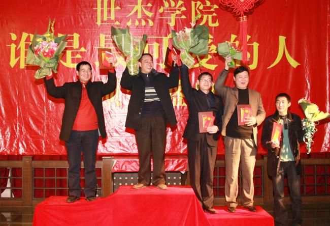 世杰学院《谁是最可爱的人》颁奖盛典 隆重举行