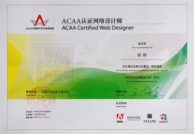 ,凡世杰在校学子,只要获取Adobe中国认证设计师(ACCD)证书或ACAA中国高级数字艺术设计师(ADAD Pro)证书、或Adobe认证产品专家(ACPE)单科证书、ACAA单科证书或RedHat Linux/ Sun Java认证证书的学生均有资格参与评选,所有世杰在校的优秀学子均有机会获得奖学金。ACAA教育世杰奖学金采用积分制度分配,其评定标准包括学生考试科目数量、考试成绩以及平时综合表现情况等。ACAA教育世杰奖学金一年颁发两次,奖励人数众多,奖金额度分别为250元、500元、1000元、30
