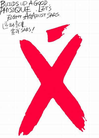 2003全球人类抗击sars招贴设计图片